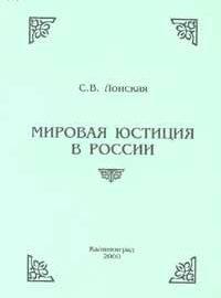 Мировая юстиция в России: монография. — Калининград, 2000. — 215 с.