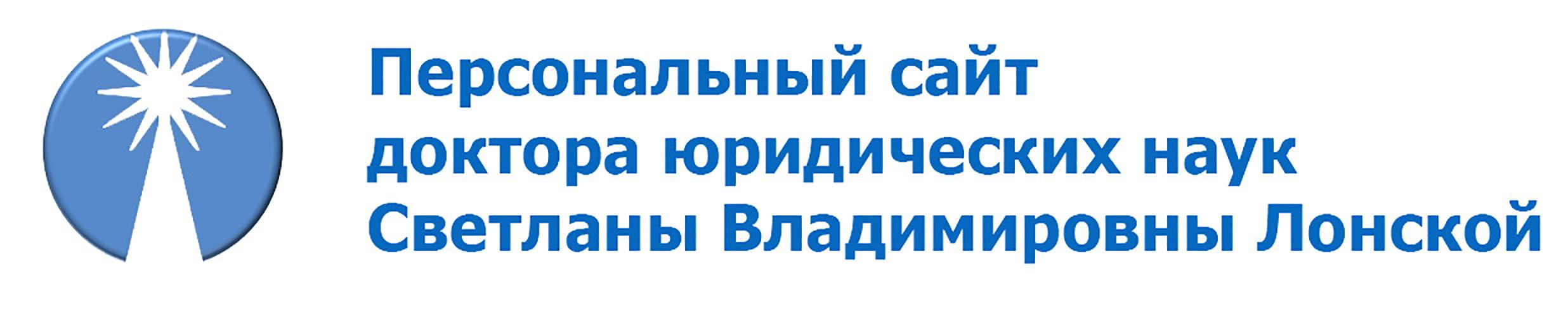 svlonskaya logo2